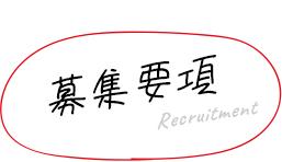 募集要項Recruitment